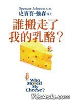 Who Moved My Cheese ?