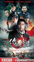 My Magic Wife (H-DVD) (End) (China Version)