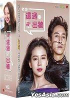 My Wife's Having an Affair This Week (2016) (DVD) (Ep.1-12) (End) (Multi-audio) (JTBC TV Drama) (Taiwan Version)
