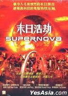 Supernova (Hong Kong Version)