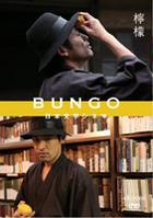 BUNGO - Japan Bungaku Cinema : Lemon (DVD) (Japan Version)