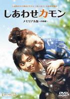 Shiawase Come On (DVD) (Memorial Edition) (English Subtitled)(Japan Version)