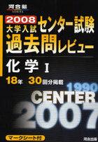 大学入試センター試験過去問レビュー化学1 18年30回分掲載 2008 / 河合塾SERIES