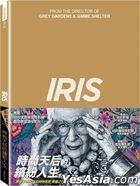 IRIS (2014) (DVD) (Taiwan Version)