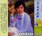 Xia Wei Yi Hang Lu (Malaysia Version)