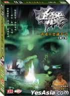Guai Tan -  Xiang Gang Bu Si Yi Shou Ji (DVD) (CABLE TV Program) (Hong Kong Version)