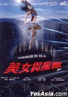 Virgin Beach Creature (2011) (DVD) (Taiwan Version)