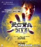 5ive Days to Midnight (Part 1) (Hong Kong Version)