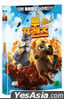Two Tails (DVD) (Korea Version)