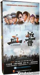 Xie Shi (DVD) (End) (China Version)