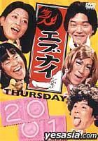 Ebinai (Every Night) THURSDAY 2001 (Japan Version)