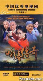 詠春傳奇 (DVD) (完) (中国版)