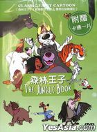 The Jungle Book Classic Fairy Tale Cartoon (DVD) (Taiwan Version)
