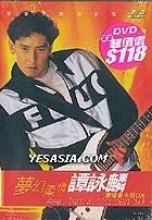 Alan Tam In Concert '91 (DVD)