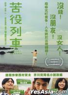 Drudgery Train (DVD) (Taiwan Version)