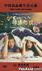 Destiny By Love (DVD) (End) (China Version)