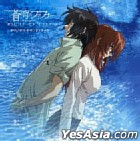蒼穹的Fafner RIGHT OF LEFT Original Soundtrack (日本版)