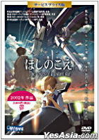 The Voices Of A Distant Star (Low-Priced Edition) (Multi-Audio) (Japan Version)