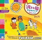 The Poppy Cat  Vol. 9 (DVD) (Hong Kong Version)