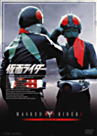 Kamen Rider Vol.8 (Japan Version)