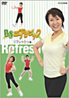 BS AEROBIC-REFRESH HEN- (Japan Version)