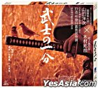 Love & Honor (VCD) (Hong Kong Version)