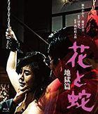 Hana to Hebi Jigoku Hen (Blu-ray) (HR Remastered)  (Japan Version)