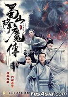 The Legend of Zu (2018) (DVD) (Hong Kong Version)