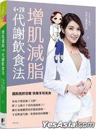 Zeng Ji Jian Zhi :4+2R Dai Xie Yin Shi Fa