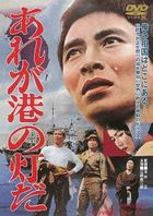 Are ga Minato no Akari Da (Japan Version)