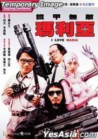 I Love Maria (1988) (Blu-ray) (Hong Kong Version)