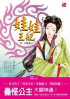 Mi Xiao Shuo 183 -  Wa Wa Wang Fei 1  Yi Gu Fu Ren