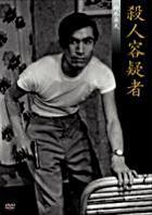 Satsujin Yogisha (DVD) (Japan Version)