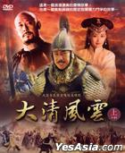 Heroic Legend Of Chin Dynasty (AKA: The Ching Dynasty) (DVD) (Part I) (To be coutinued) (Taiwan Version)