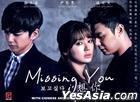 I Miss You (DVD) (End) (Multi-audio) (English Subtitled) (MBC TV Drama) (Singapore Version)