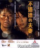 Dreams For Sale (2012) (VCD) (Hong Kong Version)