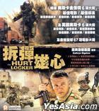 The Hurt Locker (2009) (VCD) (Hong Kong Version)