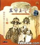 San Shen Yu Tang Chun (China Version)