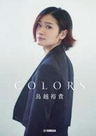 torigoe yuuki kara zu COLORS a teisuto butsuku ARTIST BOOK