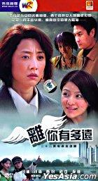 Li Ni You Duo Yuan (H-DVD) (End) (China Version)