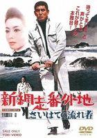 Shin Abashiri Bangaichi Saihate no Nagare Mono (Japan Version)