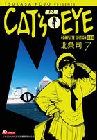 CAT'S EYE (Complete Edition)(Vol.7)