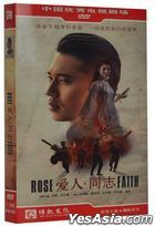Rose Faith (2015) (H-DVD) (Ep. 1-50) (End) (China Version)