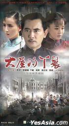 Da Wu De Ya Huan (H-DVD) (End) (China Version)