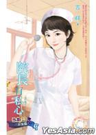 Shui Ding噹 1179 -  E Lin13  San Fang Ke Pian Zhi Er : Yuan Chang You Si Xin