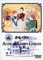 Anne of Green Gables (DVD) (Vol.10) (Japan Version)
