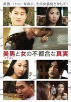 Ikemen to Onna no Futsugo na Shinjitsu (DVD)(Japan Version)