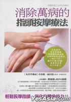 Xiao Chu Wan Bing De Zhi Tou An Mo Liao Fa
