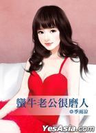 Lian Hong Hong 584 -  Man Niu Lao Gong Hen Mo Ren