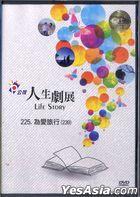 Life Story: Wei Ai Lu Xing (DVD) (Taiwan Version)